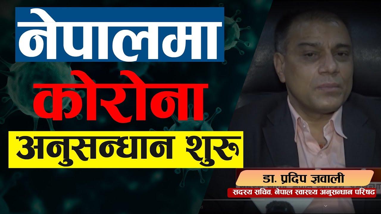 Download नेपालमा पनि कोरोना भाइरसको अध्ययन सुरु | Nepal News Today | MTV