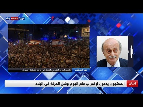 حوار  مع رئيس الحزب التقدمي الاشتراكي اللبناني وليد جنبلاط  - نشر قبل 16 ساعة