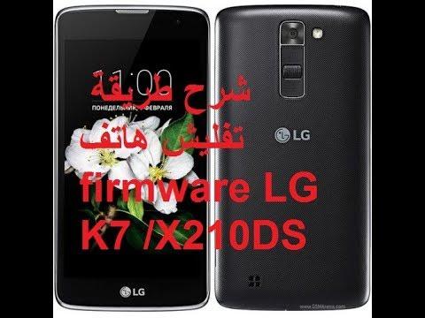 شرح طريقة تفليش هاتف firmware LG K7 /X210DS