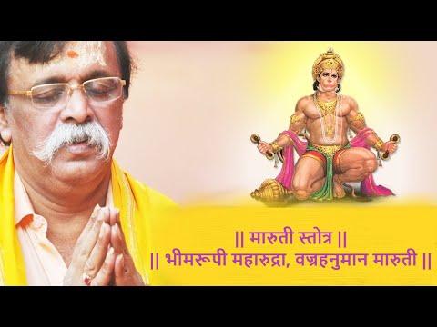 Maruti Stotra BhimRupi Maharudra