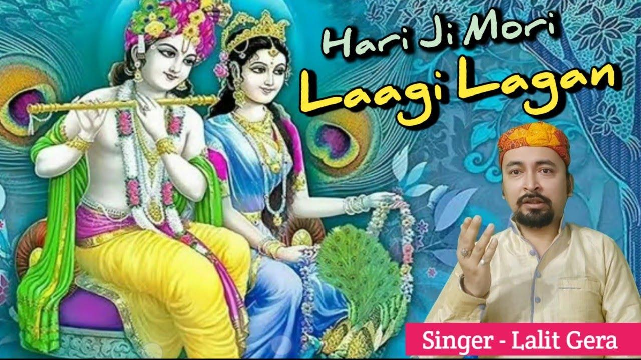 Hari Ji Mori Laagi Lagan Mat Todna | Laagi Lagan Mat Todna -2 | Lord Krishna Bhajan