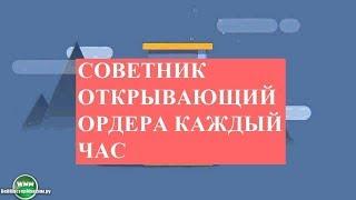 Советник открывающий ордера каждый час, по времени, в заданный момент(https://webmastermaksim.ru/sovetniki-foreks/sovetneyk-otkryvaiushchii-ordera-kazhdyi-chas.html Данное видео рассказывает о таком классе вспомогательн., 2016-04-21T17:50:06.000Z)