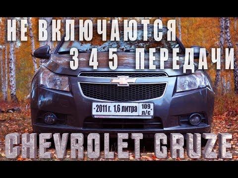 Chevrolet CRUZE Не включаются 3 4 5 передачи 1,6 МКПП