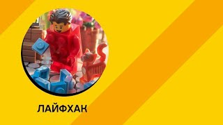 Советы по LEGO-анимации