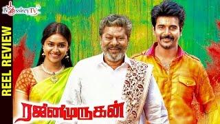 Rajini Murugan Latest Tamil Movie Review | Siva Karthikeyan | Soori | Reel Review | Bosskey TV