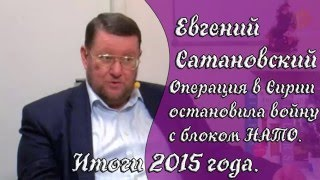 Евгений Сатановский: Операция в Сирии остановила войну с блоком НАТО. Итоги 2015