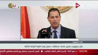 قرار جمهوري بتعيين محمد مصطفى عمران رئيساً لهيئة الرقابة المالية