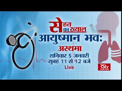 Teaser: Ayushman Bhava: Asthma | Call-in Show on Health Issues
