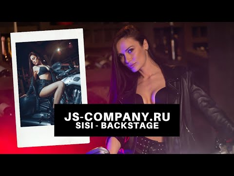 ??? ?? ??????? ???????? SiSi - BACKSTAGE ? ????? JS-COMPAY.RU