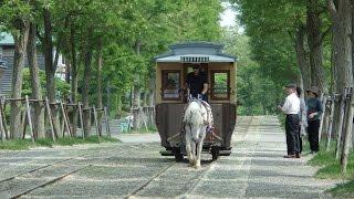 北海道開拓の村 馬車鉄道 Horse Tramway at Historical Village of Hokkaido