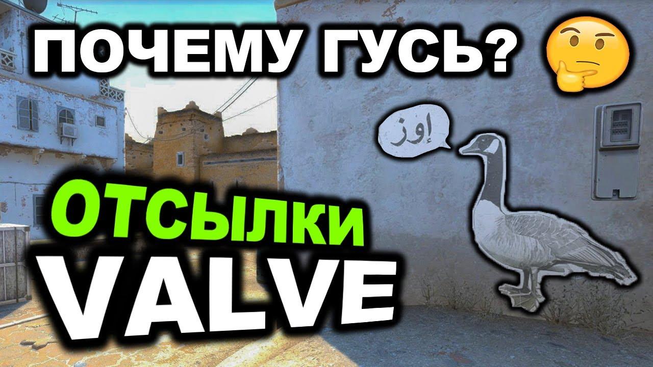 Все отсылки от VALVE и Гейба в CS GO!