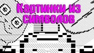 картинки из символов Ascii Generator Туториалы на андроид