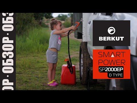Помпа Berkut Smart Power 2000ep. Одно из самых полезных приобретений.