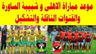موعد مباراة الاهلى ضد شبيبة الساورة اليوم والقنوات الناقلة والتشكيل