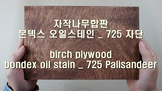 birch plywood bondex oil stain…