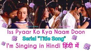 iss-pyaar-ko-kya-naan-doon-serial-title-song-im-singing-in-hindi