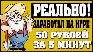 3 игры  которые  платят money-gnomes.ru , bombila-live.ru , ninja-farm.ru