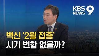 [인터뷰] 권덕철 보건복지부 장관…현행 거리 두기 단계 유지 결정 배경은? / KBS