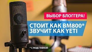 Fifine: Тест и обзор бюджетного USB микрофона 2019