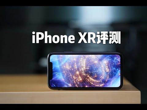 搞机零距离:iPhone XR首发评测 这边框宽度你能接受吗?