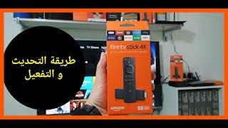New 2019 Amazon Fire TV Stick 4K ► طريقة التركيب التحديث والتفعيل