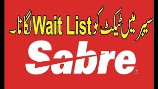 HOW TO LL WAIT LIST TICKET IN SABRE URDU | Sabre Main Seat ko waitlist krna Hindi