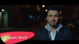 Hazem Sharif - Fi Shi Ghalat [Official Music Video] (2019) / حازم الشريف - في شي غلط