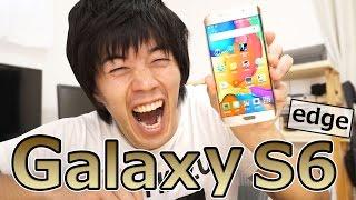 Galaxy S6 edgeがキター!遂にオクタコア搭載だ!