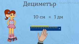 Дециметър - Математика 2 клас | academico