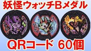 妖怪ウォッチバスターズ QRコード Bメダル60個 ジバコマ・ワルニャン・風魔猿 など thumbnail