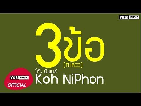 3 ข้อ (THREE) : โก๊ะ นิพนธ์ [Official Audio]
