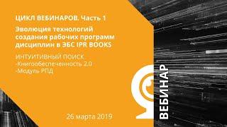 """Цикл вебинаров. Часть 1. """"Эволюция технологий создания рабочих программ дисциплин в ЭБС IPR BOOKS"""