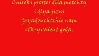 Hymne Russe - Russian National Anthem