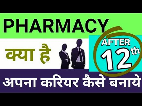 Pharmacy Career After 12 Class with PCM & PCB | Easy Courses - D.Pharm, B.Pharm, M.Pharm (Hindi)
