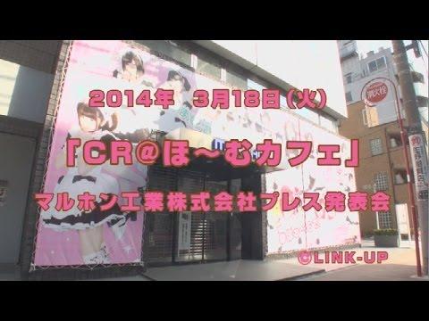 「CR@ほぉ~むカフェ」プレス発表会