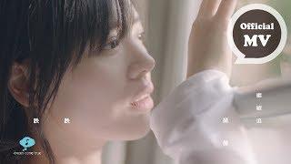 齊秦 Chyi Chin [可惜了 Too Bad] Official Music Video