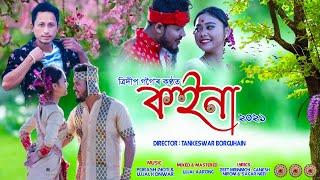 Koina || Tridip Gogoi || Official Video Song || New Assamese Song 2021
