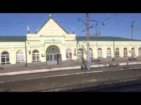 Прибытие на станцию Россошь