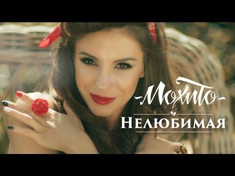 Мохито – Нелюбимая (Официальное видео)