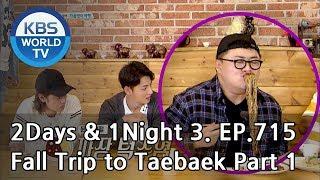 2Days & 1Night Season3 : Fall Trip to Taebaek Part 1 [ENG, THA / 2018.09.30]