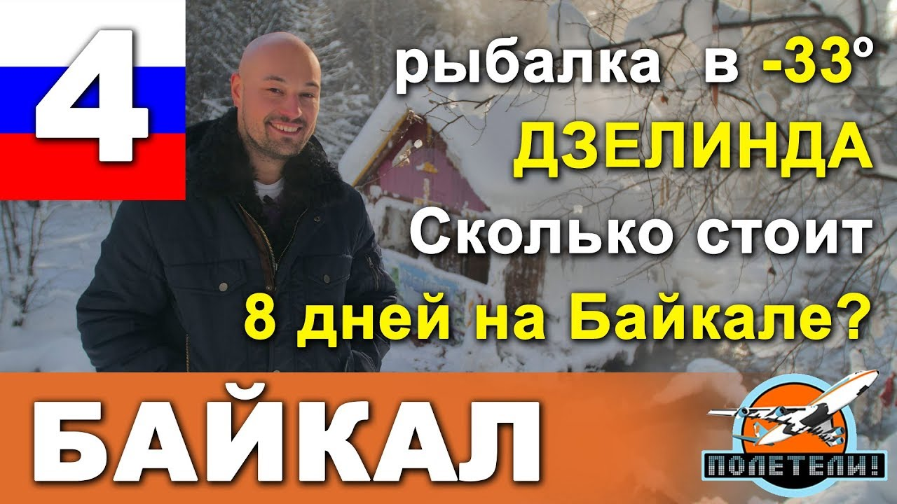 Сколько стоит отдохнуть на северном Байкале зимой?  «ПОЛЕТЕЛИ!»