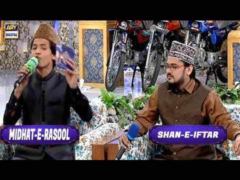 Segment: - Midhat-e-Rasool - Shahe Madina 'Naat' - 11th June 2017