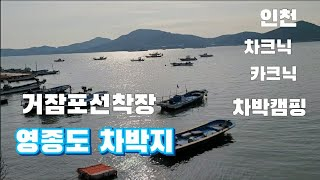 인천가볼만한곳  /스파크차크닉/영종도/바다뷰맛집
