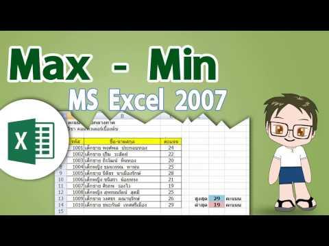 ฟังก์ชัน max min - หาค่าสูงสุด ต่ำสุด Excel