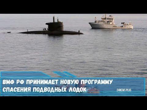 ВМФ РФ принимает новую программу поиска и оказания помощи подводных лодок
