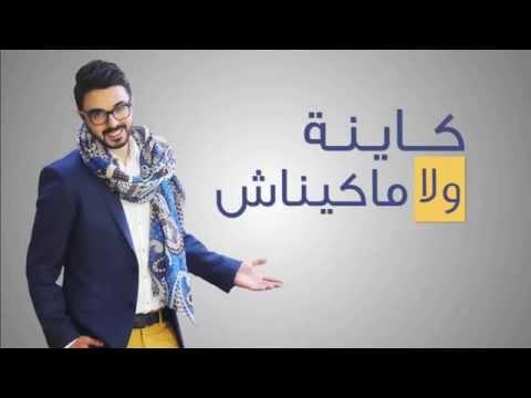 Kayna Wla Makaynach Ahmed Chawki Official  كينة ولا نكيناش