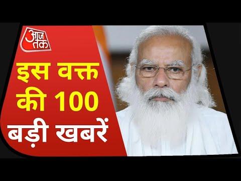 Hindi News Live: देश-दुनिया की इस वक्त की 100 बड़ी खबरें I Nonstop 100 I Top 100 I June 20, 2021