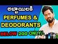 Best Men's PERFUMES & DEODORANTS in Low Price | Naveen Mullangi | Telugu