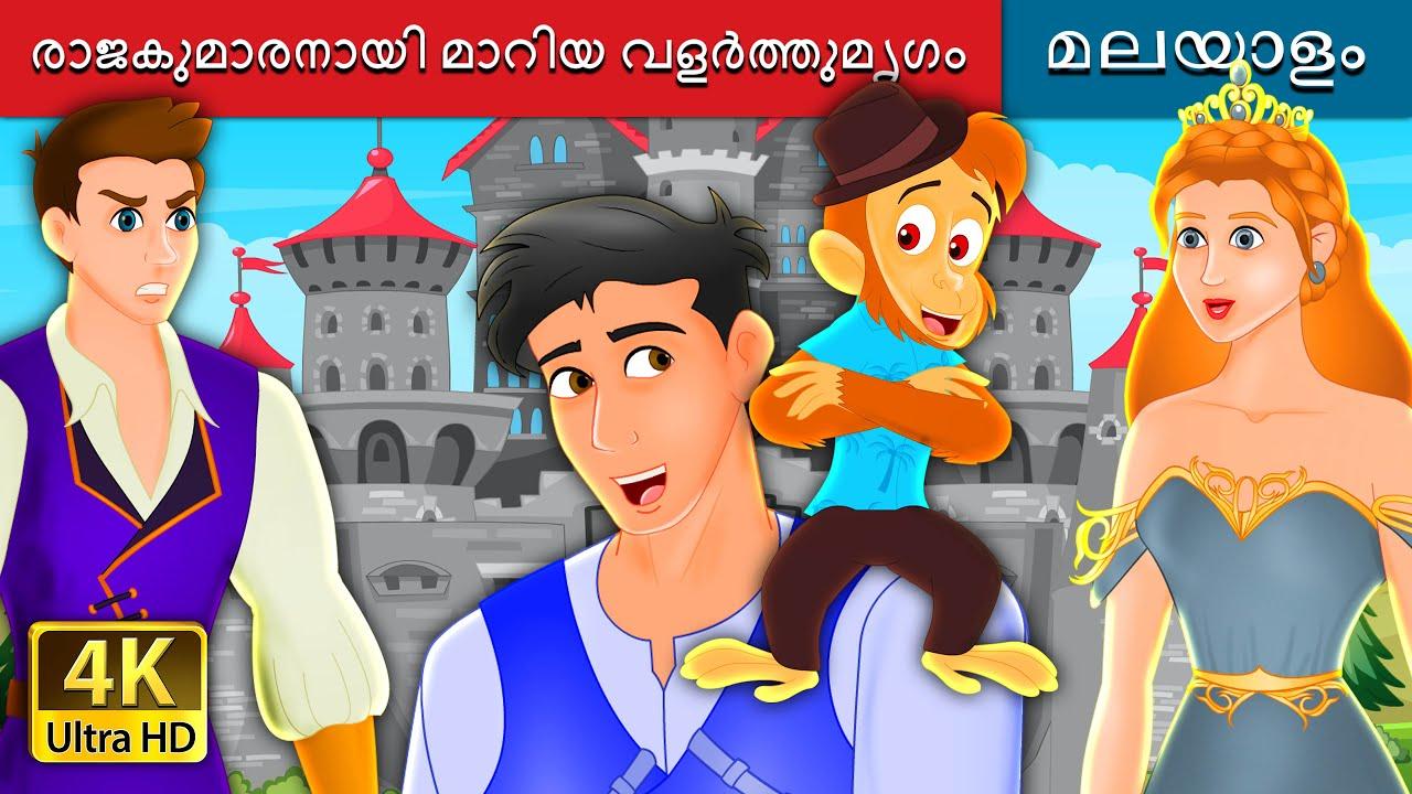 രാജകുമാരനായി മാറിയ വളർത്തുമൃഗം | Pet Becomes the Prince | Malayalam Fairy Tales