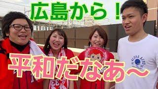 チャンネル登録よろしく!!! ピースナイター特別企画として 平和だと...
